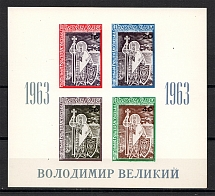 1963 Ukraine Christianization of Kievan Rus Block Sheet (Only 800 Issued, MNH)