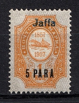 1909 5pa/1к Jaffa Offices in Levant, Russia (Blue Overprint)