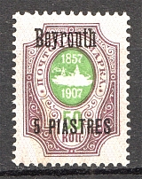 1909 Russia Beyrouth Offices in Levant 5 Pia (`Beyrooth`, Print Error)