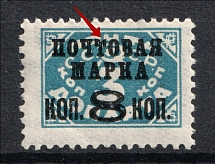 1927 8k/3k Gold Definitive Issue, Soviet Union USSR (BROKEN `T`, Typo, Type 1, with Watermark, Print Error)