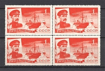 1935 USSR 1 Kop The Rescue of Ice-Breaker Chelyuskin Crew Sc. C 58 (Vertical Watermark, MNH)