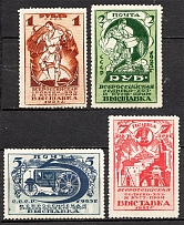 1923 Agricultural and Craftsmanship Exhibition in Moscow (Perf, Full Set, MNH)