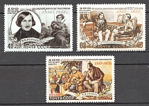 1952 USSR 100th Anniversary of the Death of Gogol (Full Set, MNH)