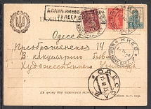 1923 Russia Ukraine Blank of the Kiev Postal Telegraph District Kiev - Odessa