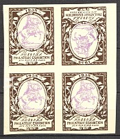 1938 Rossica New York Block of Four (Tete-Beche, Yellow Paper, MNH/MLH)