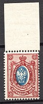 1908-17 Russia 15 Kop (Print Error, Shifted Center, MNH)