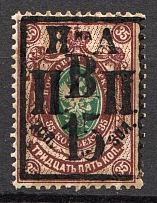 1921 15k on 35k Nikolaevsk-on-Amur Priamur Provisional Government (Only 150 issued, CV $300)