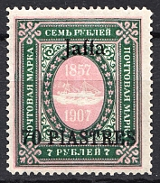 1909 Russia Jaffa Offices in Levant 70 Pia (Signed)