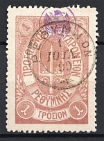 1899 Crete Russian Military Administration 1G Lilac (CV $75, Cancelled)