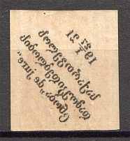 1921 Georgia Civil War 40 Kop (Offset Overprint, Print Error)