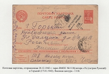 Pacific Fleet. VMPS No. 1118 (Russky Island), rare naval censorship No. 1118, from the exhibition collection. The