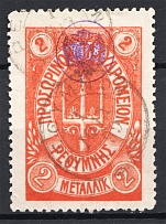 1899 Crete Russian Military Administration 2М Red (CV $75, Cancelled)