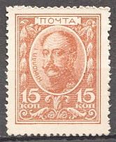 1915 Russia 15 Kop Stamp Money (Shifted Picture, MNH)