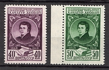 1948 100th Anniversary of the Death of Khachatur Abavian, Soviet Union USSR (Full Set, MNH)