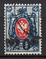 1920 Tomsk `к.20к.` Geyfman №1 Local Issue Russia Civil War (Old Forgery, Canceled)
