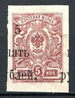 1920 South Russia Civil War 5 Rub (Imperf, Shifted Overprint, Print Error)