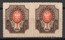 1908-17 Russia Pair 1 Rub (Missed Perforation, MNH)