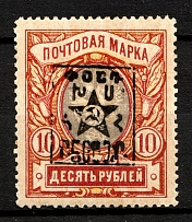 1921 Armenia Unofficial Issue 5000 Rub on 10 Rub