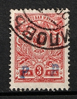 1920 Danilov (Yaroslavl) `3 руб` Geyfman №5, Local Issue, Russia Civil War (Signed, Canceled)
