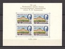 1955-56 Lomonosov Moscow State University Block (MNH)