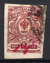1920 Lodeynoye (Olonets) `руб` on 5 Kop Geyfman №7 Local Issue Russia Civil War (Canceled)
