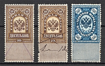 1879 Russia Stamp Duty (Full Set, Cancelled)