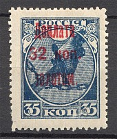 1924 USSR Due Stamp (Think `O`)
