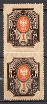 1908-17 Russia Pair 1 Rub (Print Error, Missed Perforation)