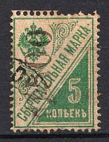 1922 Kiev (Kyiv) `7500` Mi.1 I Local Issue, Russia Civil War (Vertical Rombs, Type I, Reading UP, Signed, Canceled, CV $80)