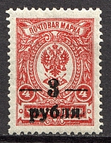 1918-20 South Russia Kuban Civil War 3 Rub (OVERINKED Ovp, Red, CV $80, Signed)