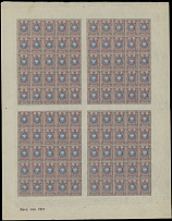 Russian Empire, PRINTER'S CONTROL MARKINGS: 1909-12, 15k lilac and blue, No. 4