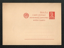 1926 USSR Standard Postal Stationery Postcard for print advertising, Mint