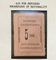 Assistance to refugees, receipt of receipt of 5 kopecks. The error was 'driven'