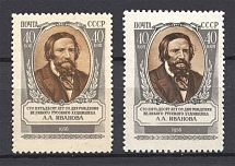 1956 USSR the Birth of Ivanov Sc. 1865 (Broken Frame under A.A. on Right Stamp, Full Set)