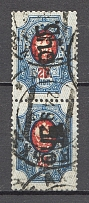 1919 Kharkiv Pair 20 Rub Geyfman №16 Local Issue Russia Civil War Cancellation Kharkiv