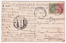1917. Qusar post office. Open letter sent on 4.12.1917. from Qusary to the village of Martynskaya (Cub.)