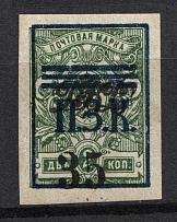 1922 Russia Priamur Rural Province Civil War 35 Kop (Imperforated, CV $300, Signed)