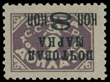 Soviet Union SURCH 8K ON POSTAGE DUE STAMPS: 1927, invert surch (type II) on 2k