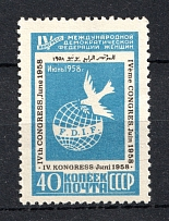 1958 Congress of the International Democratic Womens Federation (Blue Streak on the First `E` of `КОПЕЕК`, CV $115)