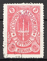 1899 Crete Russian Military Administration 2M Rose (Cancelled)