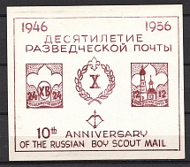 1956 Russia Scouts NY 10 Year of Russian Scouting Mail ORYuR Sheet (MNH)