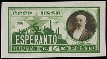 Soviet Union DR. ZAMENHOF, CREATOR OF ESPERANTO ISSUE: 1927, 14k, imperf
