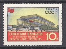 1958 USSR World Exhibition Brussel 10 Kop (Line Perf 12.5, MNH)