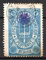 1899 Crete Russian Military Administration 1M Blue (CV $30, Cancelled)