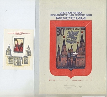 1971. Unapproved design of block 74. Frame size 170 x 105 mm, autograph of artis