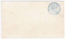 St. Petersburg city mail envelope - No. 2 (form II, size 140x86 mm, white paper