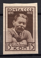 1932 USSR Gorkiy 15 Kop (Imperforated, CV $200)