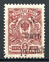 1920 South Russia Civil War 5 Rub (Perf, Shifted Overprint, Print Error)