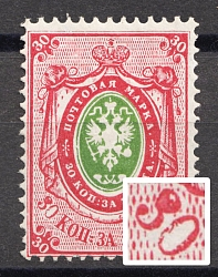 1866 30 kop Russian Empire, Horizontal Watermark, Perf 14.5x15 (NO BACKGROUND at '0' and FLOODED '3' in '30', Sc. 25, Zv. 22, CV $+++, RRR)