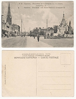 1900 - 1917 gg Russian Empire. Card. Saratov. Nikolskaya str., Cathedral Square.
